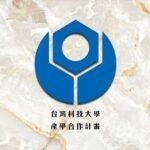 台灣科技大學【植髮效能提升】 產學合作計畫主持人