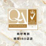 國際ISO認證