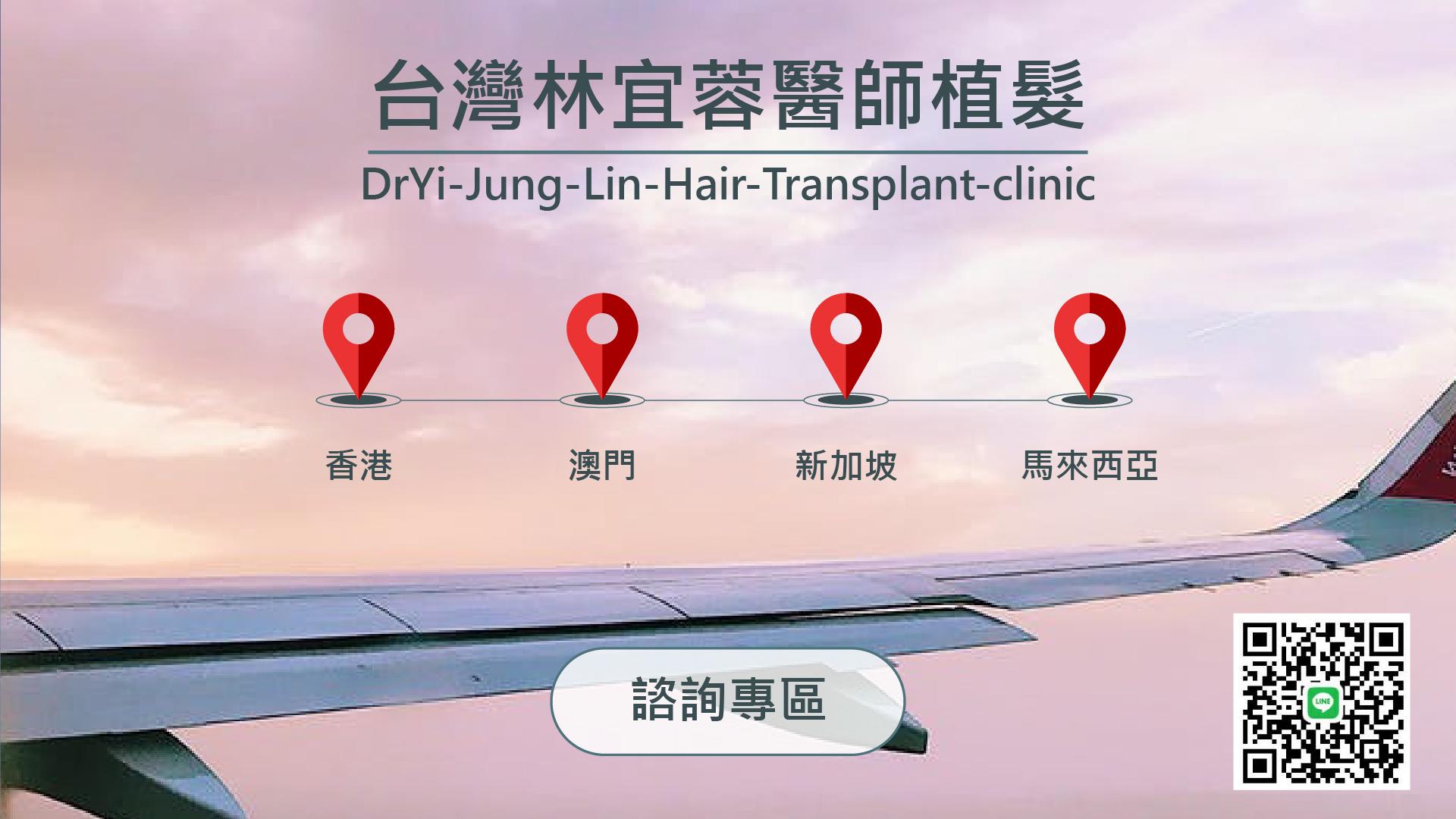 台灣林宜蓉醫師植髮診所
